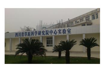 四川省草原科学研究院